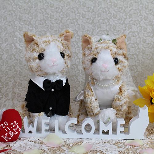 ウェルカムドール〔チャトラ猫カップル〕完成品 チャトラ猫のカップルのぬいぐるみ商品画像1 結婚式演出の手作りアイテム専門店B.G.